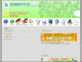 台南市資訊中心