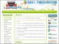 台南市十二年國民基本教育資訊網